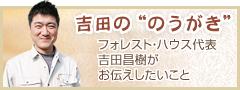 """吉田の""""のうがき"""""""