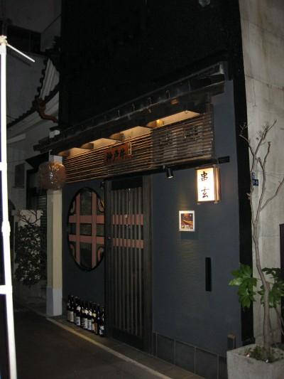 東京都中央区月島3-17-3 串玄