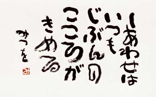 相田みつお