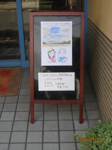 シブレット絵画展