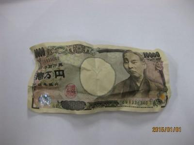 洗濯された1万円札